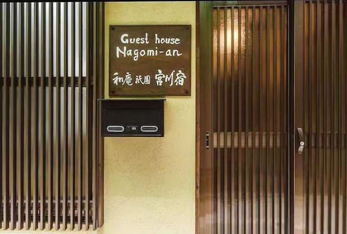 京都市認定の京町家民泊・鴨川、祇園、清水寺、平安神宮、北野天満宮が近・祇園四条駅・便利で観光しやすい