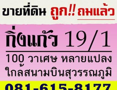 ด่านช้าง - Tambon Huai Pong - Internat