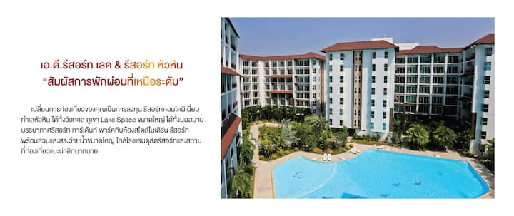 A D Resort Cha-am, Huahin