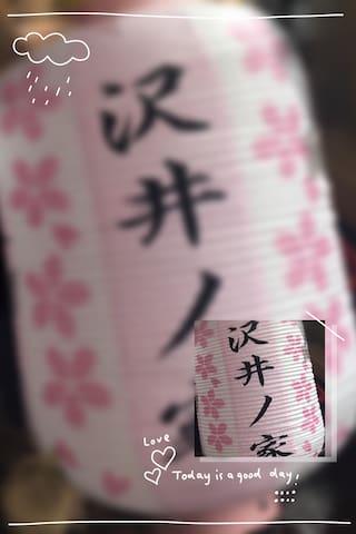 Bilingual Host  of Japanes House  沢井ノ家@ 富山県 - Uozu-shi - Ryokan (Japan)