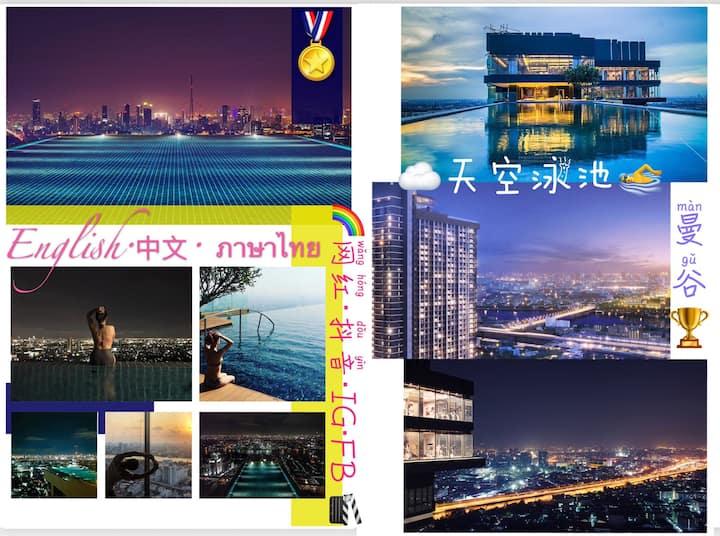 超美sky pool湄南河看曼谷最全夜景-抖音/IG网红拍照地-爱马仕ins网红25F高楼层大夜景房