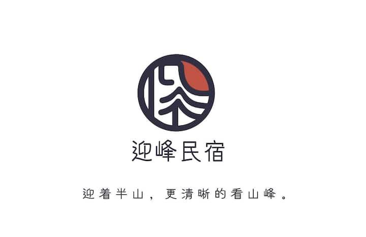 南岳 迎峰民宿(观景双人间)