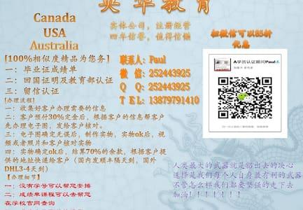 (澳洲大学毕业证)Q/微252443925办理澳洲墨尔本大学毕业证成绩 - Faro