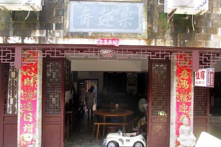 桃花潭风景区旁的民居客栈欢迎您 - Xuancheng Shi