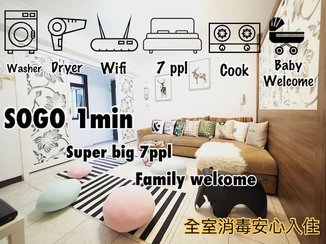 SOGO1min/super big 7ppl Family welcome
