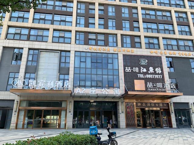 近武汉站/欢乐谷正对面/汉街/省博/东湖旁独立北欧风格小屋