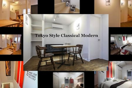 Classical cafe style, near Ikebukuro in Tokyo city - 板橋区 - Casa
