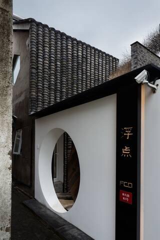 锦溪古镇/老宅爆改/禅意-设计精品民宿/浮点·禅隐-树屋