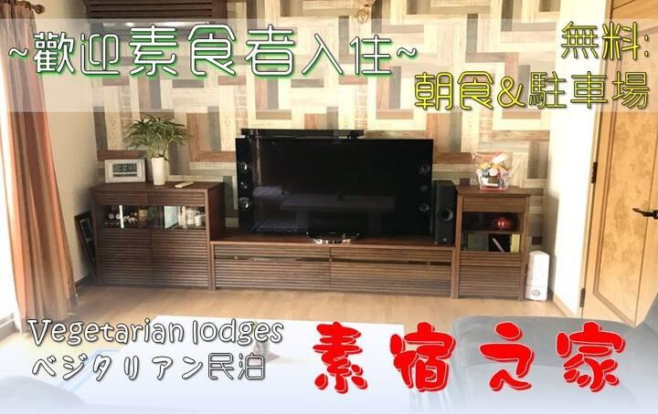 1室3床 無料早餐、朝食付き 「東金沢駅」送迎 vegetarian lodges ベジタリアン民泊