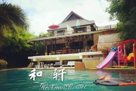 HeXuan Resort 203 - San Sai