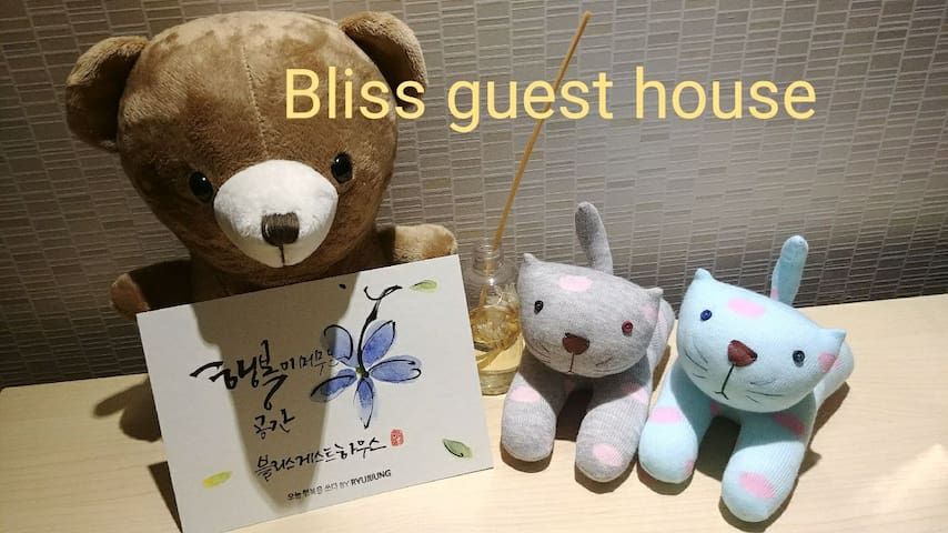 쾌적한 환경-블리스 게스트 하우스 Bliss guest house