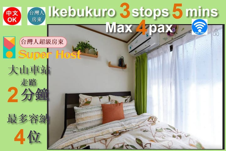 LM202 2min Oyama 3 stops Ikebukuro Room Wifi - Itabashi-ku - Appartamento