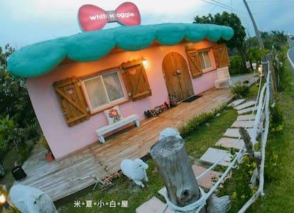 米夏小白獨棟閣樓觀星夢幻童話屋