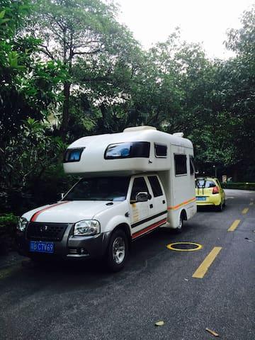 房车生活 - Shenzhen - Camper/RV