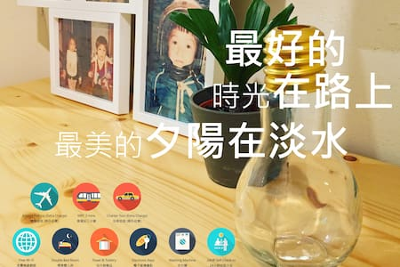 Tamsui Old Street full apartment