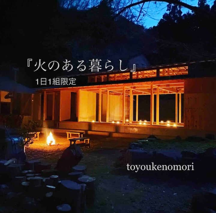 Toyoukenomori Experiential Guesthouse