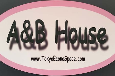 Totally Private Apt#C31 for 2, Shibuya Tokyo 40min - Komae - Appartement