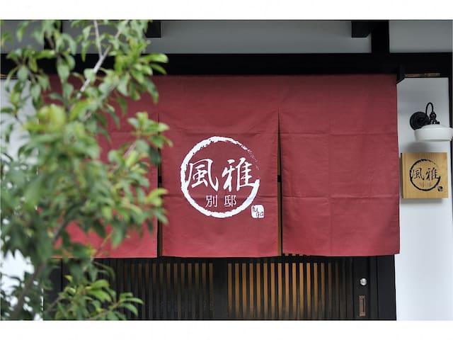 Kyoto Machiya ☆Fuga Bettei Kyoto Gojo