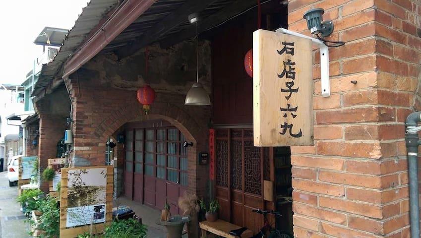 石店子69有機書店-懷念阿公時代的榻榻米 - Guanxi Township - Huis