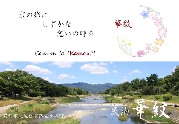 """Enjoy staying at a typical Japanese house """"Kamon""""!"""