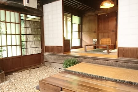 Privet Winter Room - Yui Valley, Traditional House - Maison