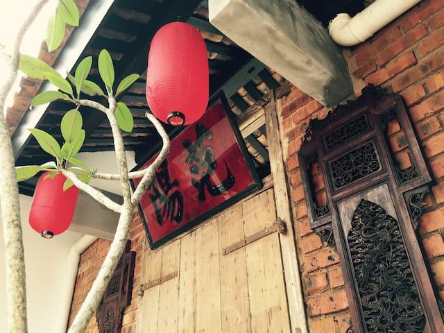 Boutique Homestay de Courtyard 1 - Melaka - Ev