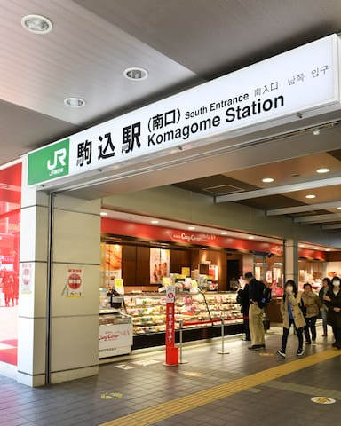 Komagome Station 2 minutes on foot
