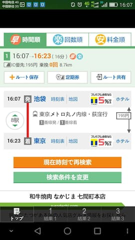 16分直达东京站
