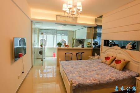 三亚嘉禾公寓舒适大床房 - Sanya - Wohnung