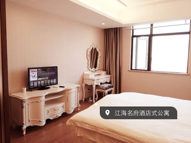 江海名府豪华酒店式公寓 - Taizhou - Pis