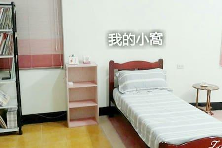 我的小窩-自在單人房。乾淨,整潔是我們持續維護的品質。給旅人安全,安靜,舒適的獨立空間。