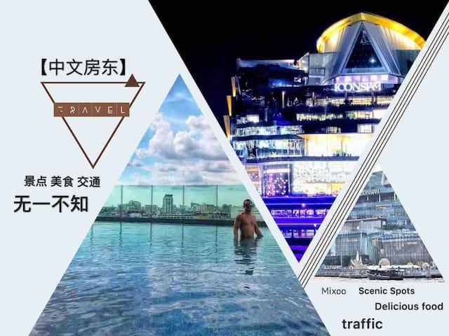 网红/ins看湄南河夜景房 ICONSIAM最大购物中心 BTS 2min 11F goodroom