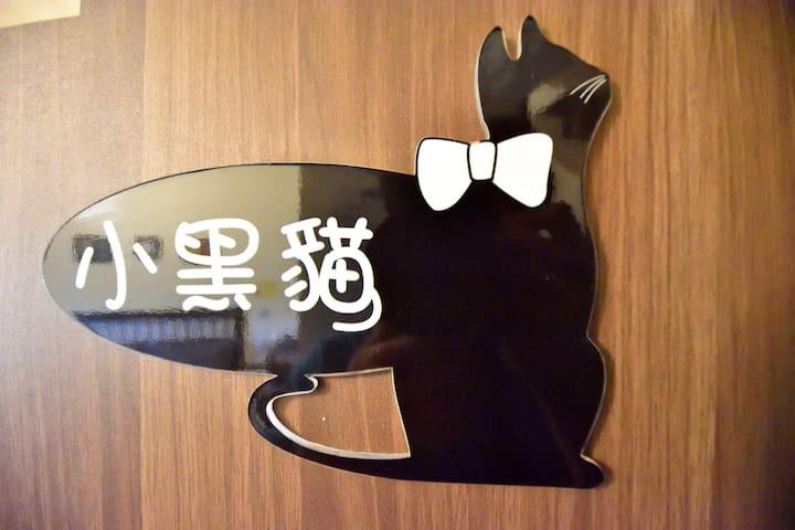 Yellow Cat 民宿-小黑貓2人雅房(位在三樓、公用浴室在一樓)