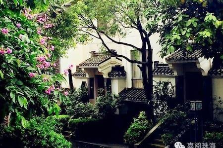 東方書院,半山图书馆中式别墅。(单间住宿) - Zhuhai - Huvila