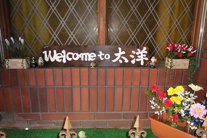 HOTEL TAIYO Private single room Free Wifi