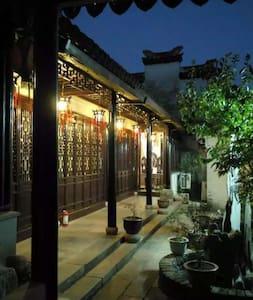 同里三桥客栈(别墅) - Suzhou