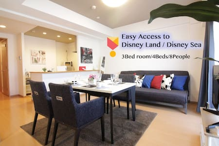 ★Great location 66㎡ 4beds 8ppl★near Disney land★ - Edogawa