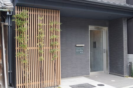 *Newly Built* KYOSTAY Iroha Toji 305 - Appartement