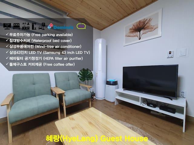 HyeLang(혜랑) Guest House2 :: 공기청정기O 무료주차공간O 난방O청소비X