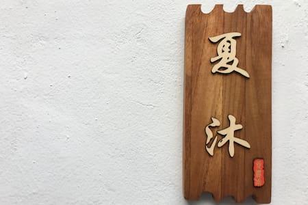 西塘古镇爱丽舍 夏沐.家庭房(景区内近酒吧街)1.2米+1.8米大床 掌柜可代买优惠门票 - Jiaxing - Apartament