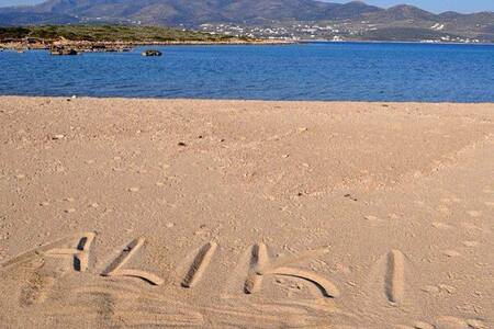 Beautiful & comfortable apartment - Paros Island - Αλυκή