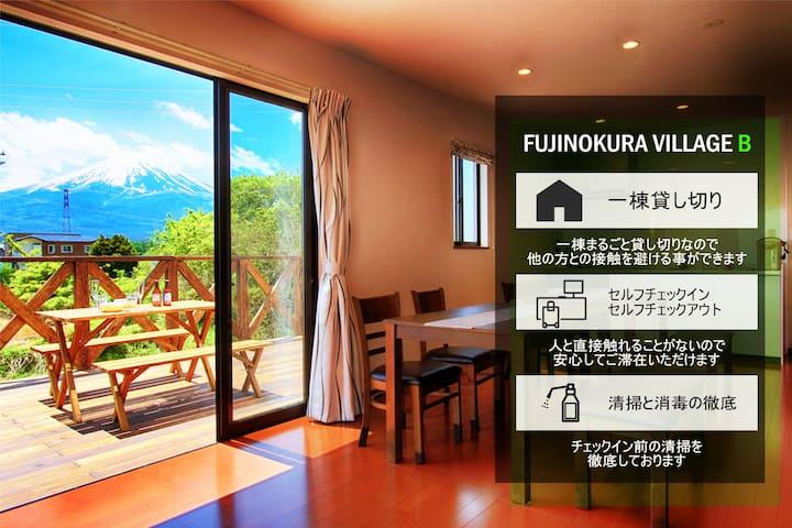 富士山ビュー/河口湖駅徒歩7分/貸し切り/Fujinokura B