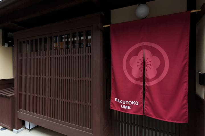 """Ume"" Kyoto Machiya House two stops from Kyoto St, - 京都市 - Hus"