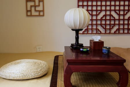 静园小院——中式大床房 - Beijing