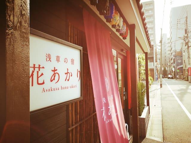 Hanaakari ・ASAKUSA Design Hotel ②