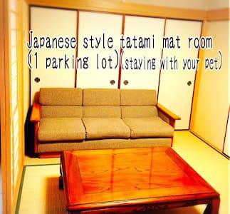 八畳和室でのんびり(ペットと一緒にお泊り) - 高知市 - Hus