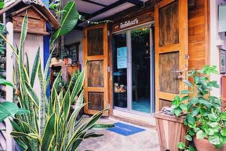 Private and Charming room for 2 (Free breakfast). - Bangkok - Ev