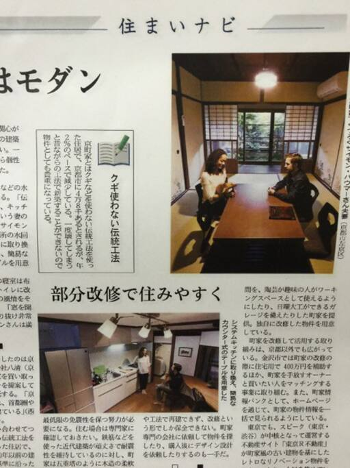 Our home was featured in Nikkei Shinbun Newspaper