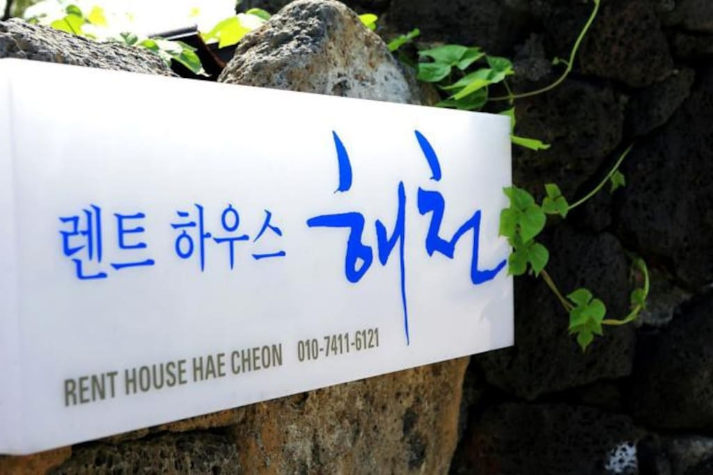 Sign of the Guest House