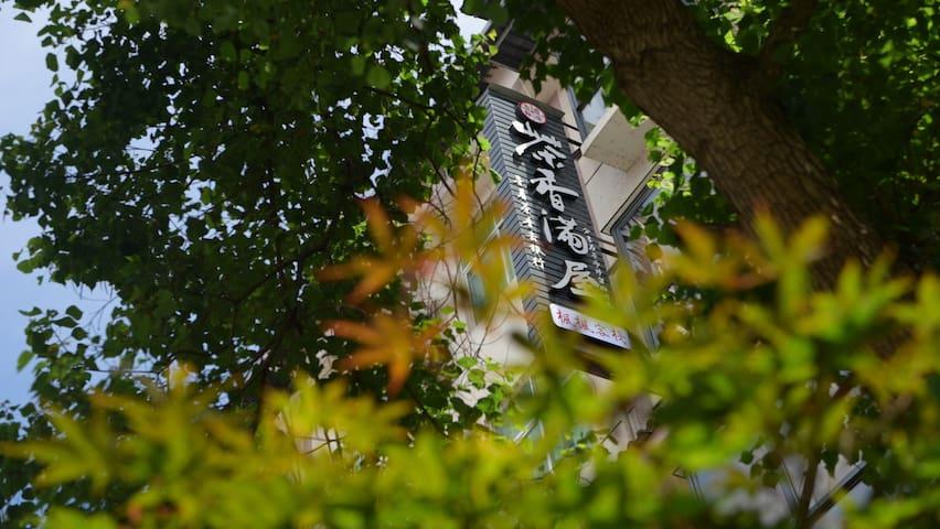 茶香满屋②2房2卫超大阳台大厅茶室,风景区山脚下,附近有滨溪徒步道,交通方便公交打滴几分钟到景区。
